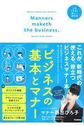ビジネスの基本とマナーの本