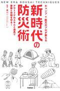 キャンプ×防災のプロが教える新時代の防災術の本