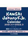 【発売日以降発送予定】関西ジャニーズJr.カレンダーの本