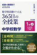 板書&展開例でよくわかる数学的活動でつくる365日の全授業 中学校数学1年 上の本