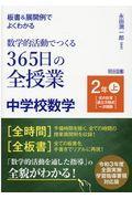 板書&展開例でよくわかる数学的活動でつくる365日の全授業 中学校数学2年 上の本