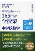 板書&展開例でよくわかる数学的活動でつくる365日の全授業 中学校数学3年 上の本