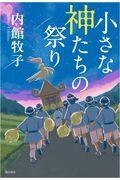 小さな神たちの祭りの本