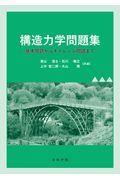 構造力学問題集の本