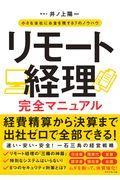 リモート経理完全マニュアルの本
