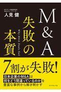 M&A失敗の本質の本