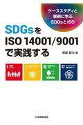 SDGsをISO 14001/9001で実践するの本