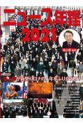 ニュース年鑑 2021の本