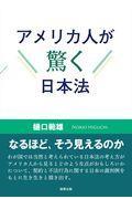 アメリカ人が驚く日本法の本