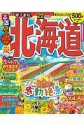 るるぶ北海道 '22の本
