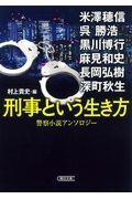 刑事という生き方警察小説アンソロジーの本