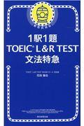 1駅1題TOEIC L&R TEST文法特急の本