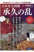 日本史大図解承久の乱の本