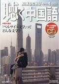 聴く中国語 2021年 04月号の本