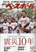 週刊 ベースボール 2021年 3/22号の本