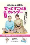 加トちゃん・綾菜の笑ってすごせる日めくりカレンダーの本