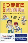 小学校体育つまずき解消事典の本