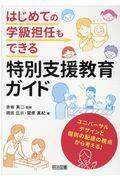 はじめての学級担任もできる特別支援教育ガイドの本