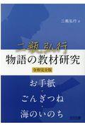 二瓶弘行物語の教材研究の本