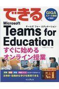 できるMicrosoft Teams for Educationすぐに始めるオンライン授業の本