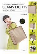BEAMS LIGHTS SPECIAL BOOKの本