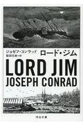 ロード・ジムの本