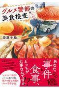 グルメ警部の美食捜査の本