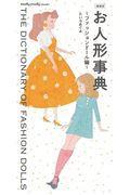 増補版 お人形事典 ファッションドール編の本