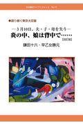 改訂版 3月10日、夫・子・母を失うー炎の中、娘は背中で・・・・・・の本
