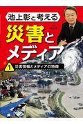 池上彰と考える災害とメディア 1の本