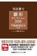 第4版 司法書士雛形コレクション300不動産登記法の本