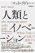 人類とイノベーションの本