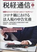税経通信 2021年 04月号の本
