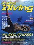 Marine Diving (マリンダイビング) 2021年 04月号の本
