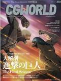 CG WORLD (シージー ワールド) 2021年 04月号の本