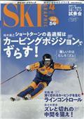 スキーグラフィック 2021年 04月号の本
