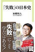 「失敗」の日本史の本