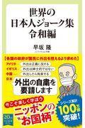 世界の日本人ジョーク集 令和編の本