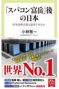 「スパコン富岳」後の日本の本