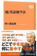 「超」英語独学法の本