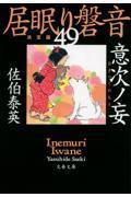 意次ノ妄の本
