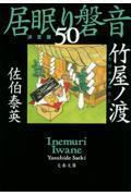 竹屋ノ渡の本
