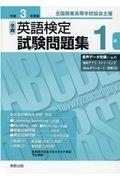 全商英語検定試験問題集1級 令和3年度版の本