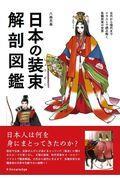 日本の装束解剖図鑑の本