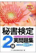 秘書検定実問題集2級 2021年度版の本