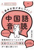 基本文型が身につく!中国語音読の本