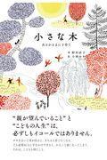 小さな木の本