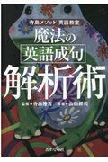 魔法の英語成句解析術の本