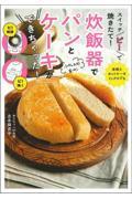 スイッチ「ピ!」で焼きたて!炊飯器でパンとケーキができちゃった!の本