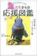 魚たちからの応援図鑑の本